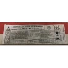 Электрод для ручной дуговой сварки Э-09Х1МФ-ТМЛ-3У-4,0-тд Д=4мм ГОСТ 9466-75