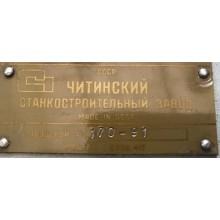 Плита магнитная 200х630 синусная модель 3Д722.417 Чита_2