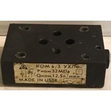 Клапан обратный КОМ 6/3 Рном=32МРа 12,5 л/мин