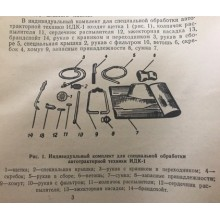Индивидуальный комплект для специальной обработки автотракторной техники ИДК-1