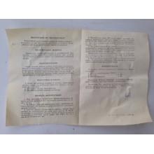Пневматическая резьбонарезная машина РМ 22-8_1